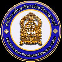 สำนักงานศึกษาธิการจังหวัดกาญจนบุรี