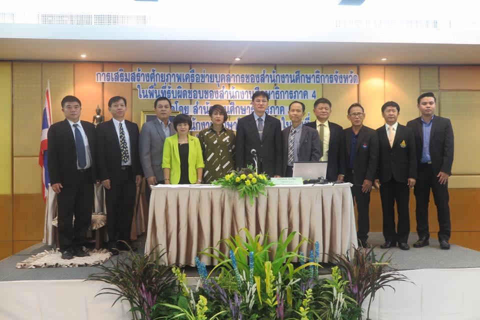 นายอนันต์ กัลปะ ศึกษาธิการจังหวัดกาญจนบุรี พร้อมด้วยนายโอภาส ต้นทอง รองศึกษาธิการจังหวัดกาญจนบุรี  ร่วมโครงการเสริมสร้างศักยภาพบุคลากรของสำนักงานฯ ระหว่างวันที่ 17-18 ธันวาคม 2561 โรงแรมลองบีช อำเภอชะอำ จังหวัดเพชรบุรี