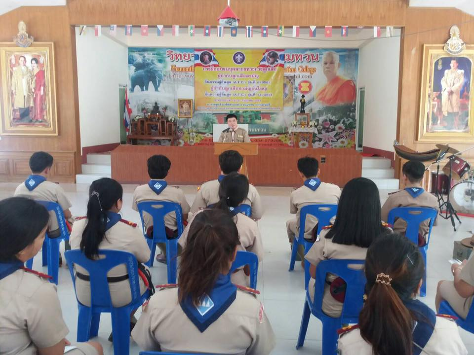 นายโอภาส ต้นทอง รองศึกษาธิการจังหวัดกาญจนบุรี เป็นประธานในพิธีเปิดการอบรมบุคลากรทางการลูกเสือ ผู้กำกับลูกเสือสามัญ ขั้นความรู้ชั้นสูง (A.T.C) รุ่นที่ 6/2561 และสามัญรุ่นใหญ่ รุ่นที่ 11/2561