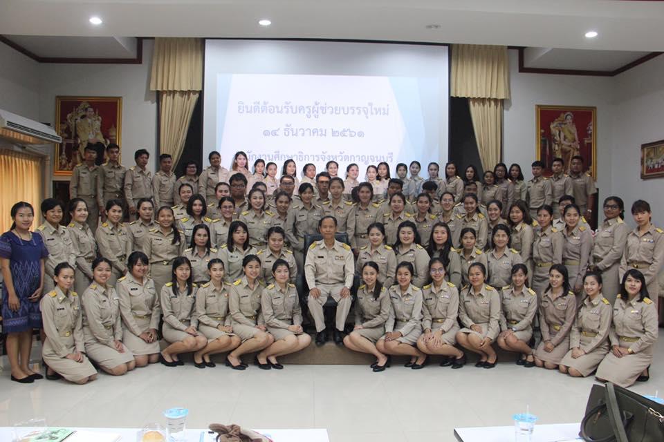 นายอนันต์ กัลปะ ศึกษาธิการจังหวัดกาญจนบุรี กล่าวปฐมนิเทศให้กับผู้ได้รับการบรรจุแต่งตั้งบุคคลที่ผ่านการสอบคัดเลือกปี พ.ศ.2561 (รอบสาม)