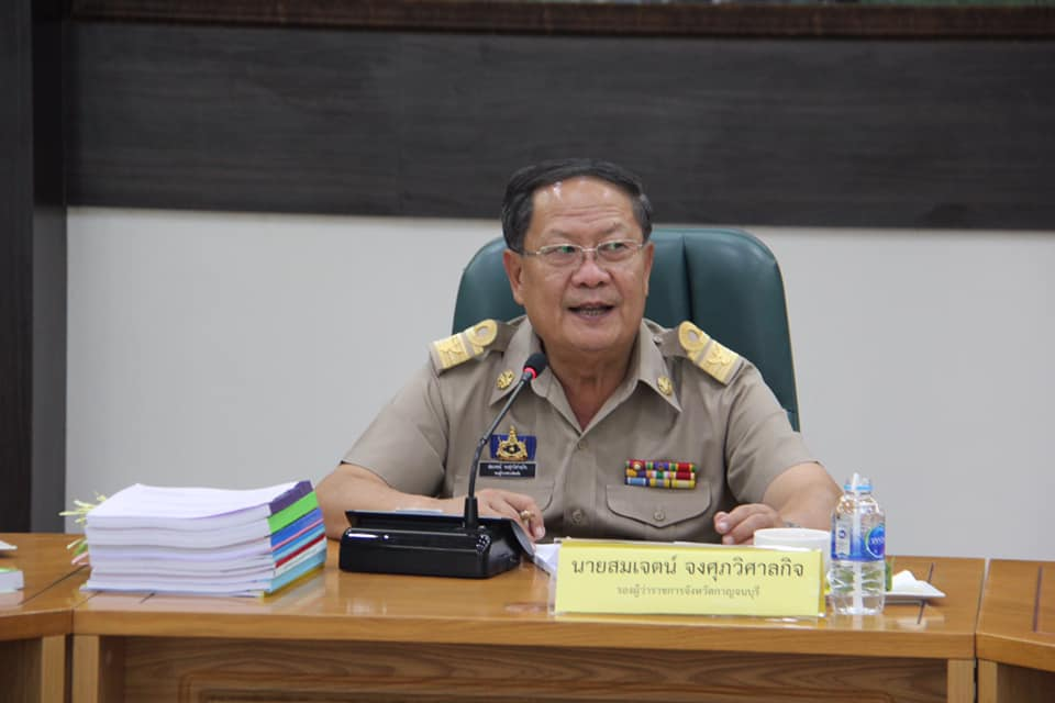 ประชุมคณะกรรมการศึกษาจังหวัดกาญจนบุรี (กศจ.) ครั้งที่ 2/2562