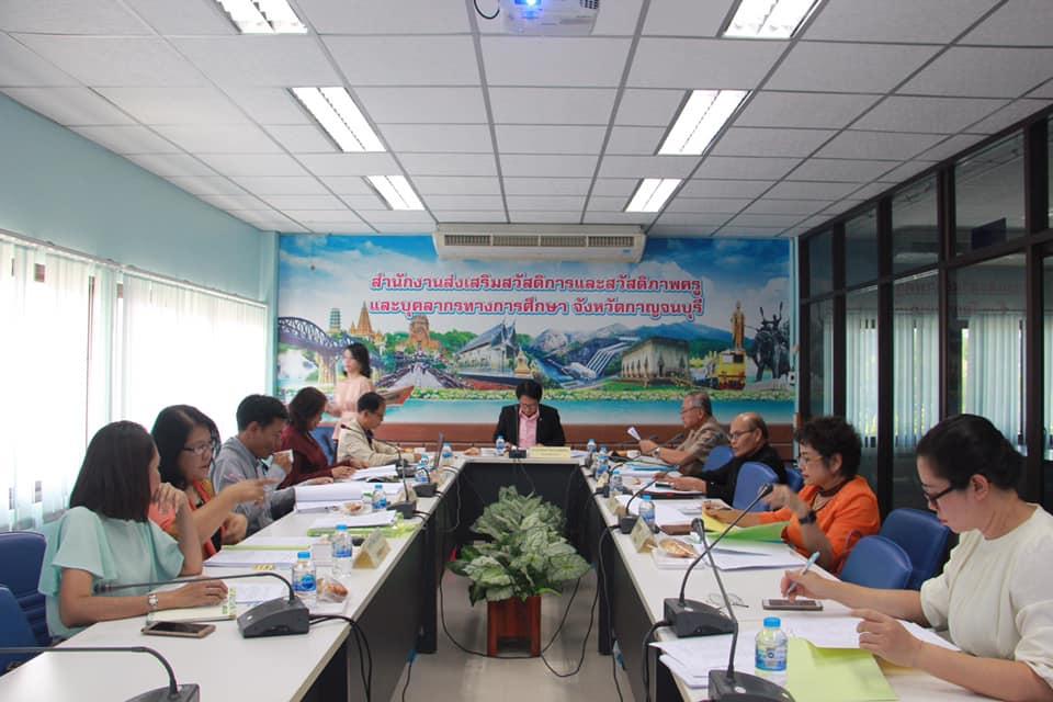 ประชุมคณะอนุกรรมการด้านการพัฒนาการศึกษาจังหวัดกาญจนบุรี ครั้งที่ 1/2562