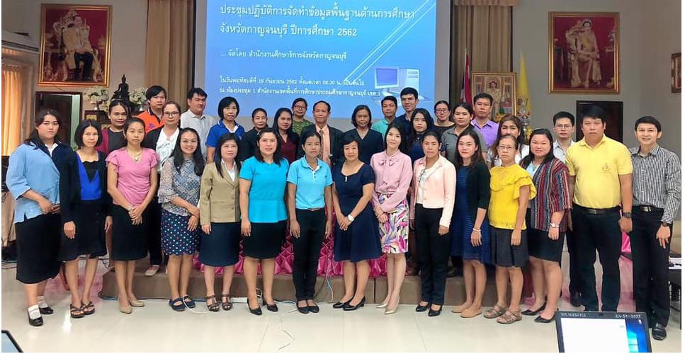 ประชุมปฏิบัติการจัดทำข้อมูลพื้นฐานด้านการศึกษาจังหวัดกาญจนบุรี ปีการศึกษา 2562