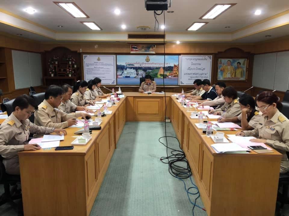 ประชุมคณะกรรมการคัดเลือกผู้ประกอบวิชาชีพทางการศึกษาเพื่อรับรางวัลของคุรุสภา ประจำปี พ.ศ. 2562 ระดับจังหวัด