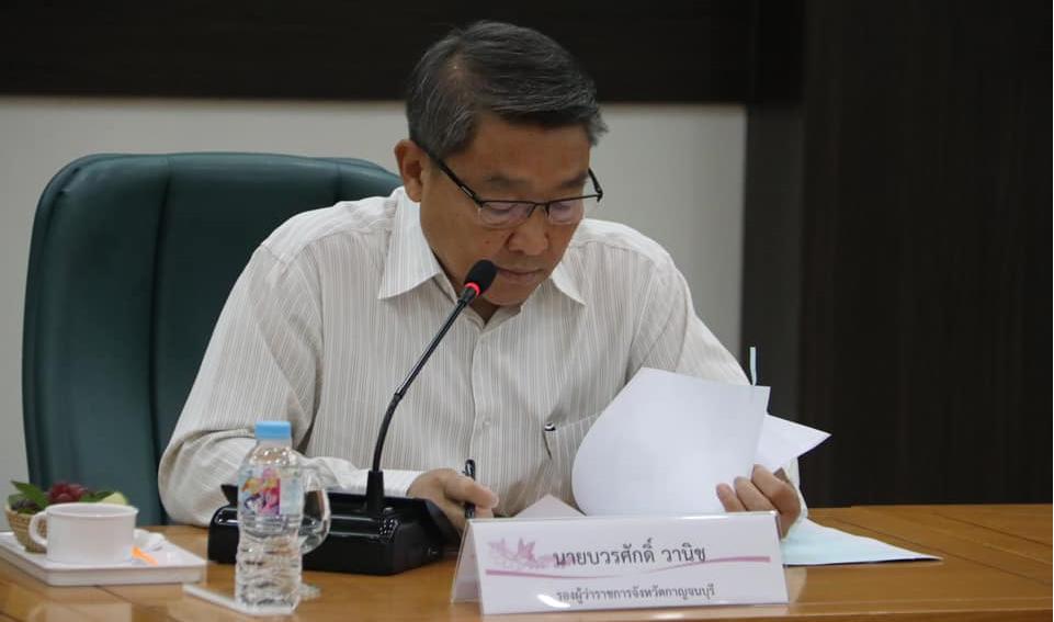 การประชุมการจัดงานวันครูส่วนภูมิภาค ครั้งที่ 64 พ.ศ.2563 ในวันพฤหัสบดีที่ 16 มกราคม 2563 ณ มหาวิทยาลัยราชภัฏกาญจนบุรี