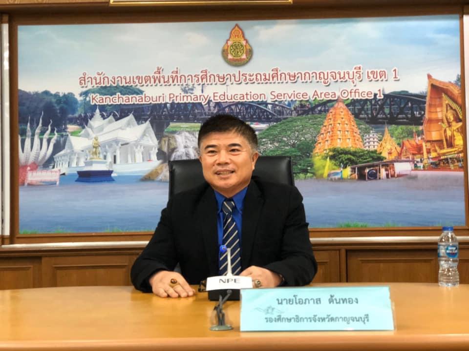 สำนักงานศึกษาธิการจังหวัดกาญจนบุรี ดำเนินการบรรจุและแต่งตั้งข้าราชการครูและบุคลากรทางการศึกษา ให้ดำรงตำแหน่งผู้อำนวยการสถานศึกษา จำนวน 17 ราย