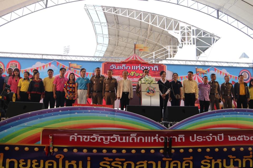 งานฉลองวันเด็กแห่งชาติ ประจำปี 2563 จังหวัดกาญจนบุรี