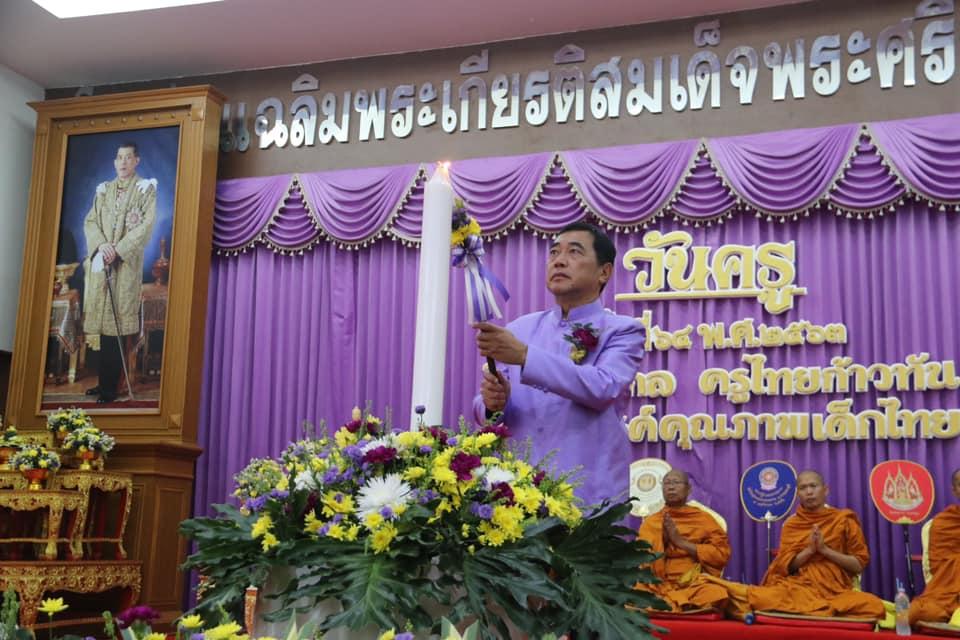 สำนักงานศึกษาธิการจังหวัดกาญจนบุรี จัดกิจกรรมวันครู ครั้งที่ 64  โลกก้าวไกล  ครูไทยก้าวทัน สร้างสรรค์คุณภาพเด็กไทย ประจำปี 2563