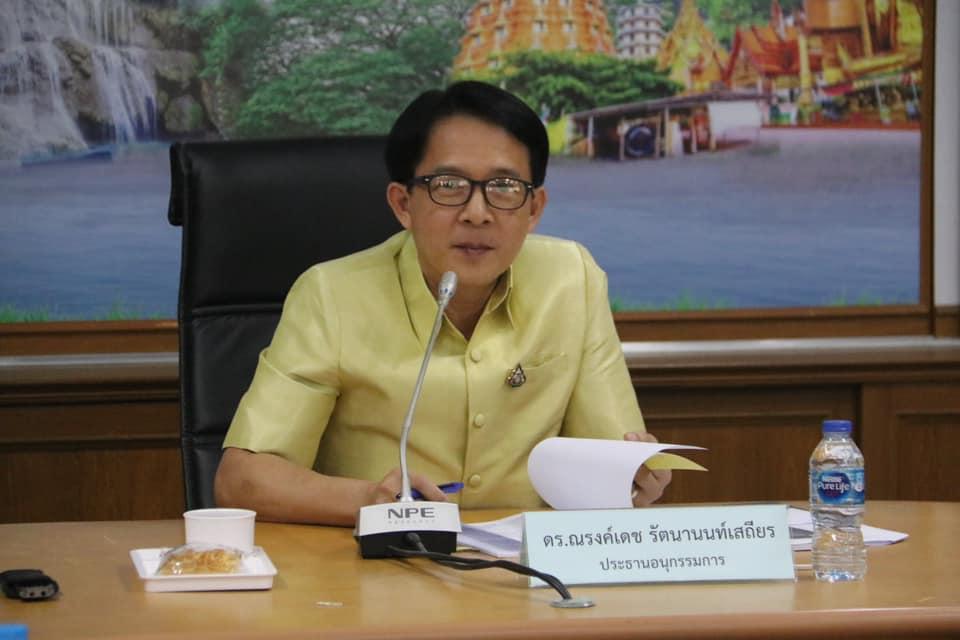 การประชุมอนุกรรมการบริหารราชการเชิงยุทธศาสตร์ จังหวัดกาญจนบุรี ครั้ง 1/2563