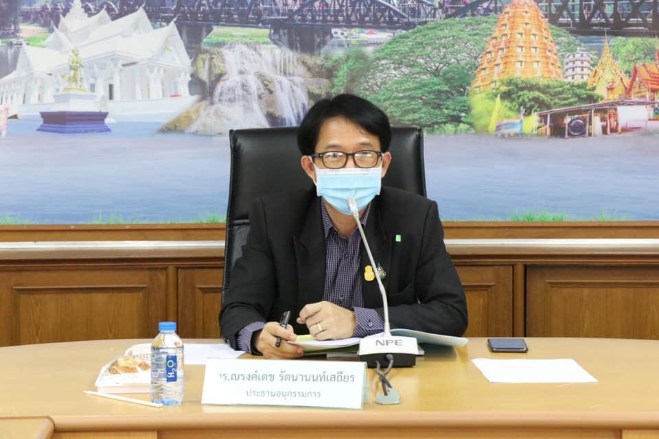 ประชุมคณะอนุกรรมการบริหารราชการเชิงยุทธศาสตร์จังหวัดกาญจนบุรี ครั้งที่ 2/2563