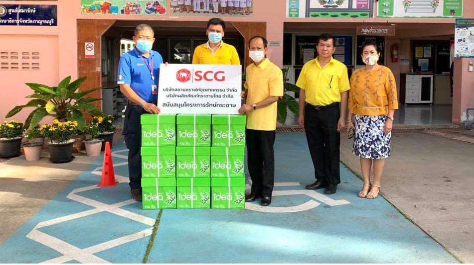 บริษัท สยามคราฟห์อุตสาหกรรม จำกัด มอบกระดาษลดโลกร้อน จำนวน 9 กล่อง (45 รีม) ให้กับสำนักงานศึกษาธิการจังหวัดกาญจนบุรี