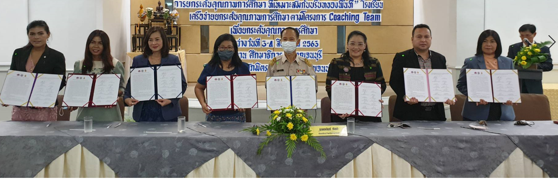 พิธีลงนามตกลงความร่วมมือ เครือข่ายการนิเทศ ระหว่างสำนักงานศึกษาธิการจังหวัดกาญจนบุรี กับสำนักงานเขตพื้นที่การศึกษาประถมศึกษากาญจนบุรีเขต 1 สำนักงานเขตพื้นที่การศึกษาประถมศึกษากาญจนบุรีเขต 4 และโรงเรียนตำรวจตระเวนชายแดน บ้านเรดาร์ ตามโครงการ Coaching Teams เพื่อยกระดับคุณภาพการศึกษาสำหรับโรงเรียนเครือข่าย