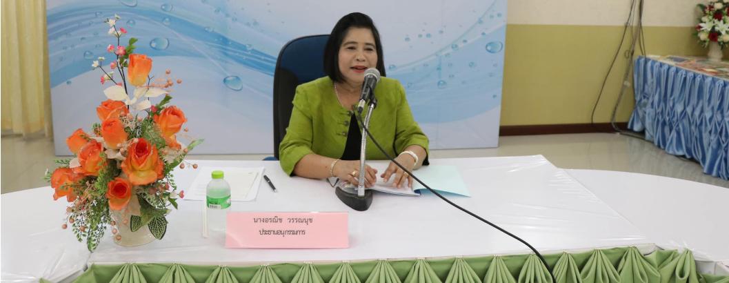 สำนักงานศึกษาธิการจังหวัดกาญจนบุรี ประชุมคณะอนุกรรมการศึกษาธิการจังหวัดกาญจนบุรี (อนุกรรมการด้านการพัฒนาการศึกษา) ครั้งที่ 5/2563