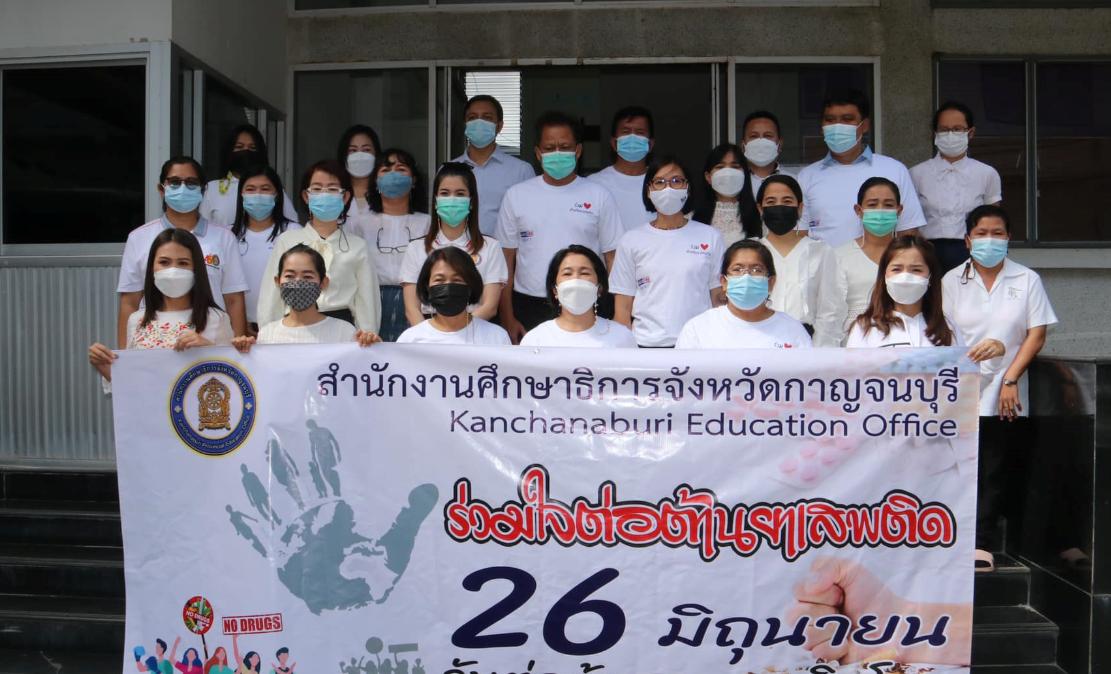 สำนักงานศึกษาธิการจังหวัดกาญจนบุรี ร่วมกิจกรรมประกาศเจตนารมณ์ในการต่อต้านยาเสพติด โลก (26 มิถุนายน) ประจำปี 2564