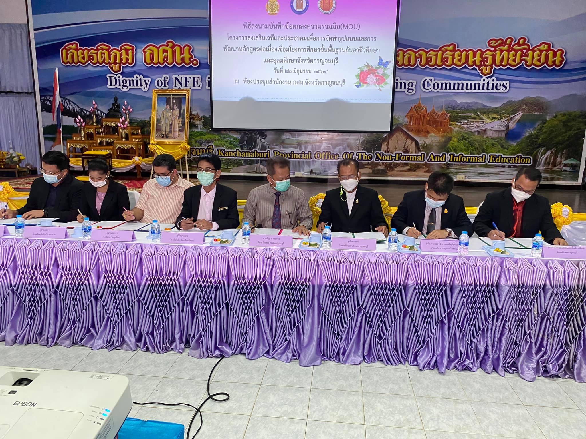 สำนักงานศึกษาธิการจังหวัดกาญจนบุรี ดำเนินโครงการส่งเสริมเวทีและประชาคมเพื่อการจัดทำรูปแบบและการพัฒนาหลักสูตรต่อเนื่องเชื่อมโยงการศึกษาขั้นพื้นฐานกับอาชีวศึกษาและอุดมศึกษา